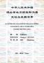 Charles C. Ouyang and Zhu Hanchang Illustrated Catalogue of the