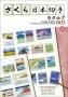Sakura Catalogue of Japanese Stamps / Katalog Japan 2015