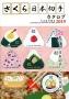 Sakura Catalogue of japanese stamps 2019