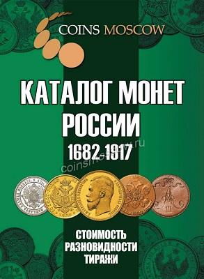 Coins Moscow Katalog der Münzen des kaiserlichen Russland 1682-1