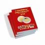 Euro-Katalog Münzen und Banknoten 2020