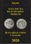 Bulphila Bulgarian Coins Catalog 2020 Nikolov, George 4. Auflage