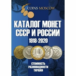 Coins Moscow Catalog of Russian coins 1918-2020