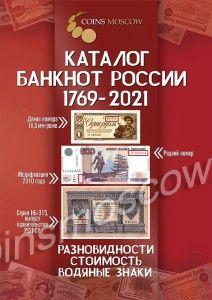 Coins Moscow Katalog der russischen Banknoten 1769-2021  2. Aufl