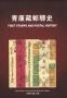Chazen, Steve/Wong, Danny Tibet Stamps & Postal History  This bo