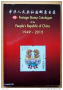 CS Postage stamp catalogue of The people's Republic of China 194