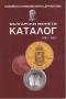 Catalog of Bulgarian Coins 1881-2021  Auflage 2021