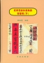 Hwa Benjamin Y. K. The Illustrated Covers, Postcards, Lettercard